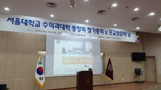 2020 서울대 수의대 동창회 정기총회 및 모교방문의 …