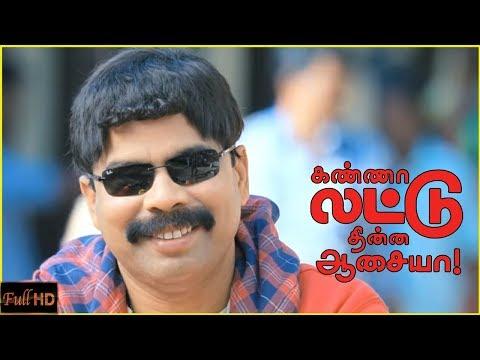 Kanna Laddu Thinna Aasaiya Comedy | Santhanam Comedy Scenes | Powerstar Srinivasan Comedy Scenes