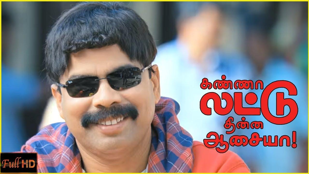 Download Kanna Laddu Thinna Aasaiya Comedy   Santhanam comedy scenes   Powerstar Srinivasan comedy scenes
