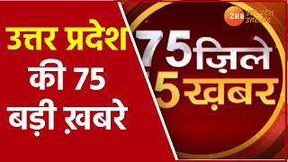 UP News | Uttar Pradesh District Khabar | 75 जिले की खबरें | Corona Virus Update । Super Fast News |
