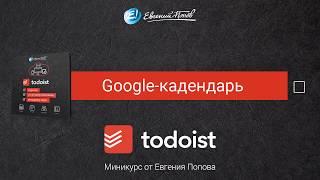 8. Связываем Google-календарь и Todoist