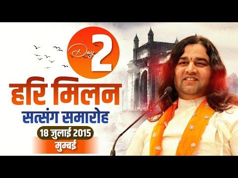 हरी मिलन सत्संग समारोह - Shri Devkinandan Ji Maharaj - मुंबई (महाराष्ट्र) Day 02 - 18-July-2015