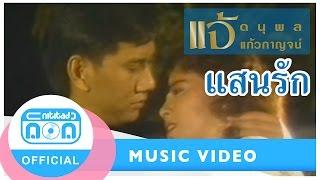 แสนรัก (บรรเลง) - แจ้ ดนุพล แก้วกาญจน์ [Official Music Video]