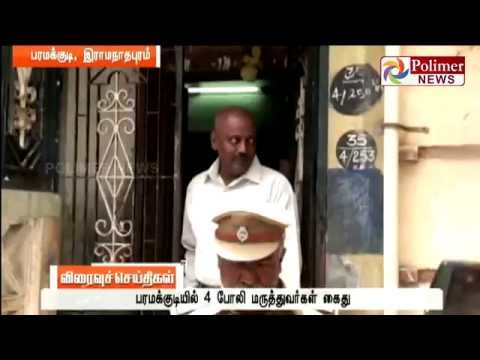 Ramanadhapuram :4  Fake Hospital with fake Doctors were caught   Polimer News