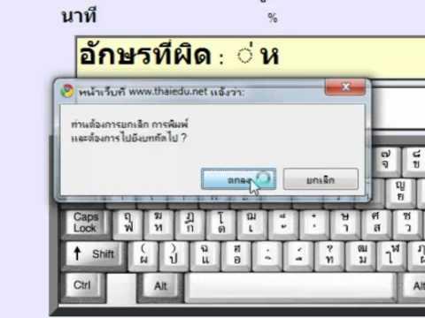 ฝึกพิมพ์ไทย-อังกฤษ