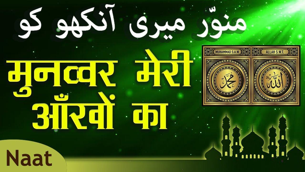 munawwar meri ankhon ko mere shamsudduha karde mp3