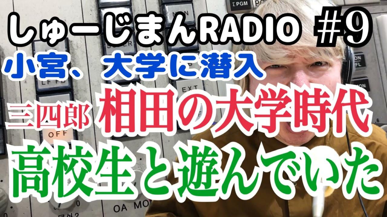 しゅーじまんRADIO#9【地獄の大学時代】