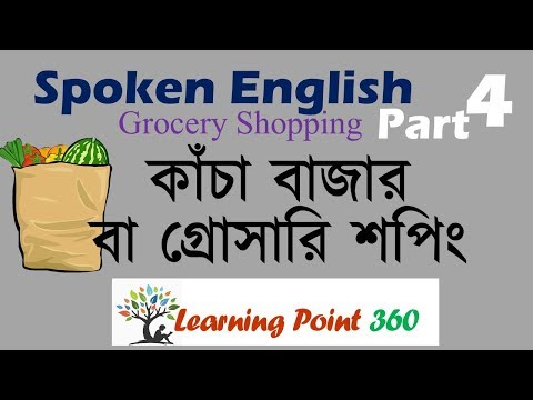 Spoken English in Bangla Class 4 - Grocery Shopping - Speak English Fluently- Learning Point 360