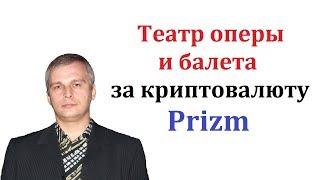 Театр оперы и балета за криптовалюту Prizm