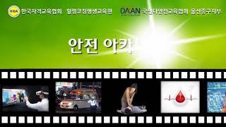 안전교육  한국자격교육협회