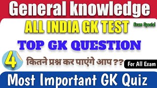 General knowledge 2020|TOP GK Questions and answer|Samanya Gyan|For all competitive Exam|GK in Hindi