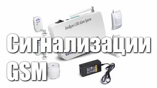 Сигнализации GSM(, 2016-07-15T11:29:15.000Z)