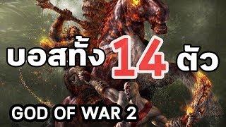 รวมบอส : God of war 2  (บอสทั้ง 14 ตัว)