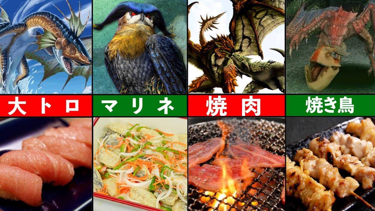 【歴代モンハン】実は食べると美味いグルメモンスター18体