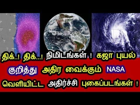 மிரட்டும் கஜா புயல் ! கஜா புயல் NASA வெளியிட்ட அதிர்ச்சி தகவல் ! பீதியில் மக்கள் !