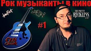 Рок музыканты в фильмах/Блог Говнаря xD #1