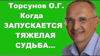 Торсунов О.Г. Когда начинается ТЯЖЕЛАЯ СУДЬБА...