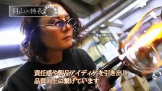 桐山製作所 プロモーションビデオ (PV)