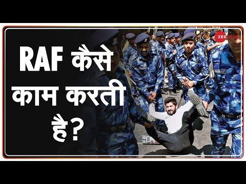 Rapid मोड में कैसे काम करती है ये Action Force?   Special Report   Documentary   RAF   Special Force