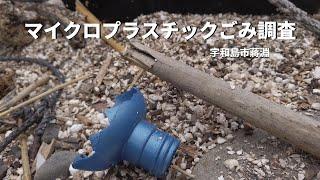 <愛媛県議会議員西原司>マイクロプラスチックごみ調査 ー宇和島市蔣淵(こもぶち)ー