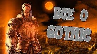 �������� ���� [BCE O] Gothic - история серии, вселенной ������