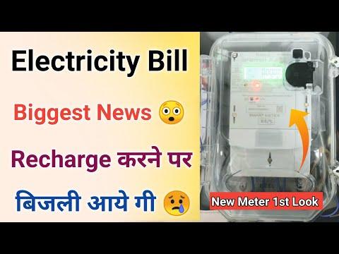 Electricity Smart Meter | Smart Prepaid Meter electricity | Bihar Bijli Smart Prepaid Meter details
