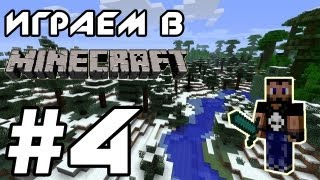������ � Minecraft - ����� 4 (��� ����)