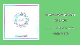 【韓中字】 MAMAMOO(마마무)- Waggy(쟤가 걔야)