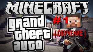 The Wortex GTA Minecraft #1 ( Обучение )