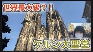 【ドイツ】温泉もある!?ケルン観光。世界最大級の教会【うみちょ】