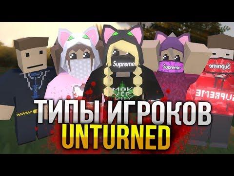 Типы игроков Unturned #3 / ТОП 5 Видов игроков