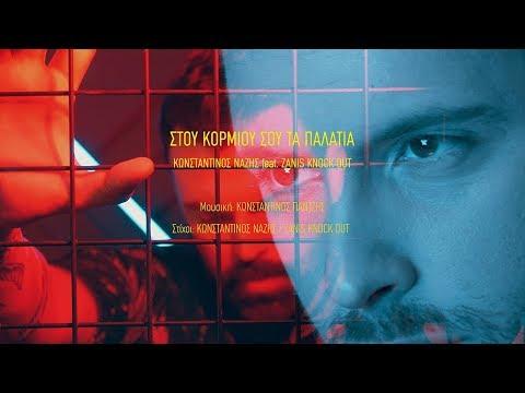 Κωνσταντίνος Νάζης feat. Zanis Knock Out - Στου κορμιού σου τα παλάτια