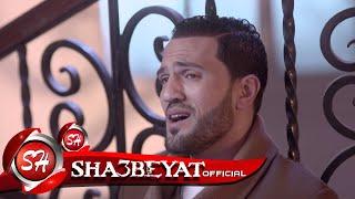 كليب خلاص الصحبة فى الاحلام - مفيش فايدة - احمد الباشا - AHMED ELPASHA- MAFESH FAYDA
