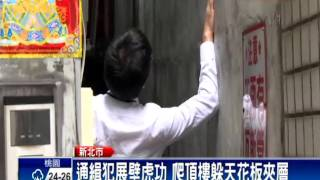 男壁虎功躲緝 跳樓爬牆體力不支就逮-民視新聞 thumbnail