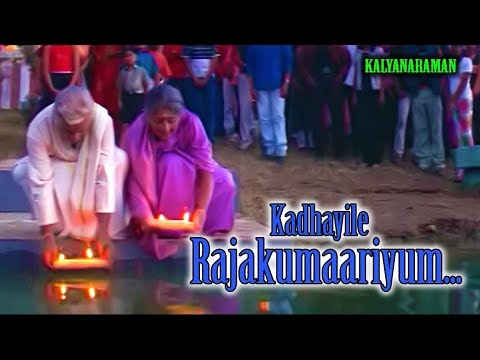 Kadhayile Rajakumariyum Lyrics | Kalyanaraman Movie Song Lyrics