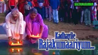 Kadhayile Rajakumaariyum ...(HD) Kalyanaraman Movie Song | Dileep | Navya nair