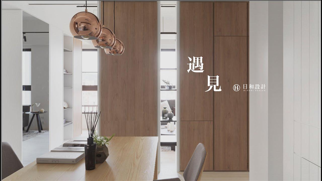 日和設計|20坪小公寓創造出30坪的空間感