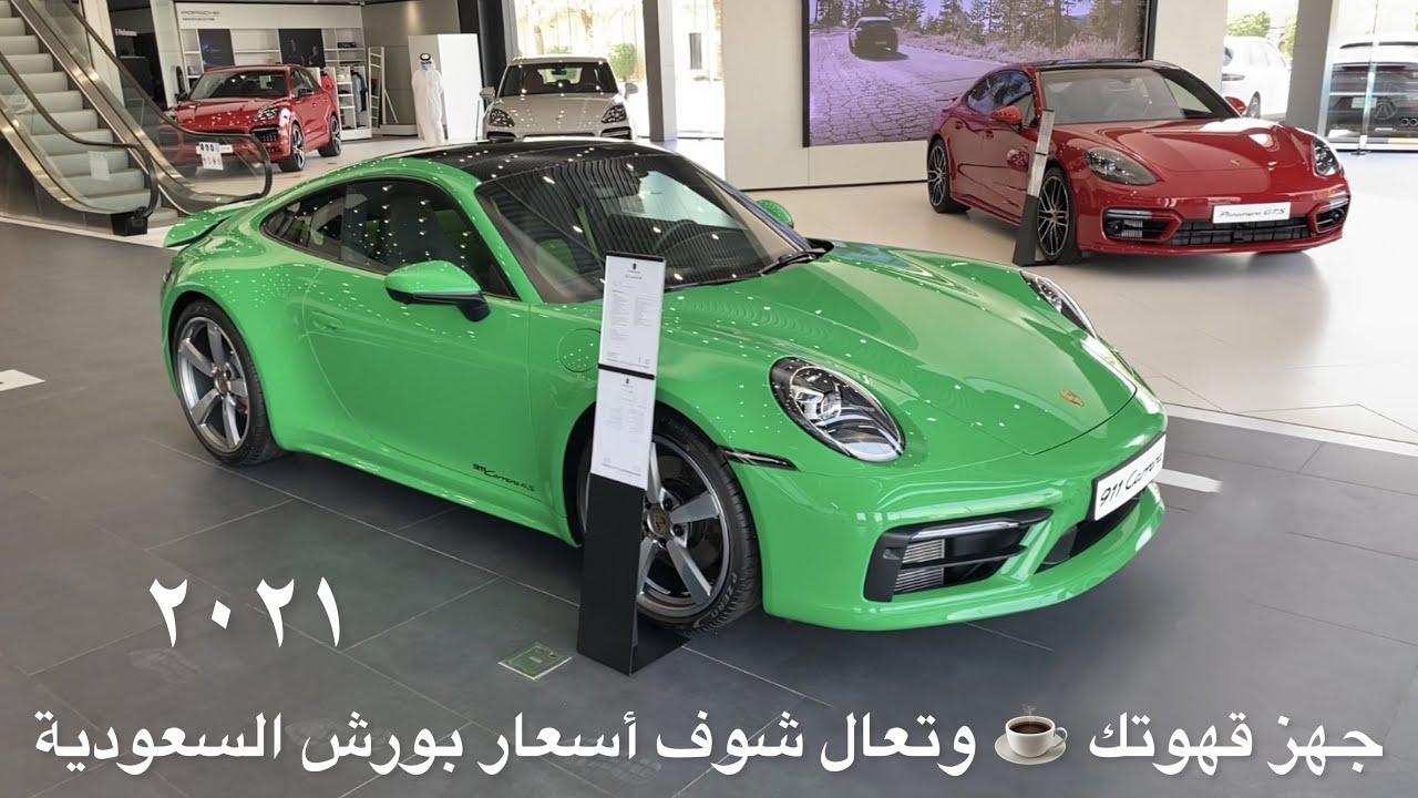اسعار سيارات بورش في السعودية