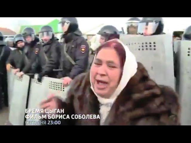 Власти нашли виновников цыганского бунта — оказалось,это журналисты и СМИ