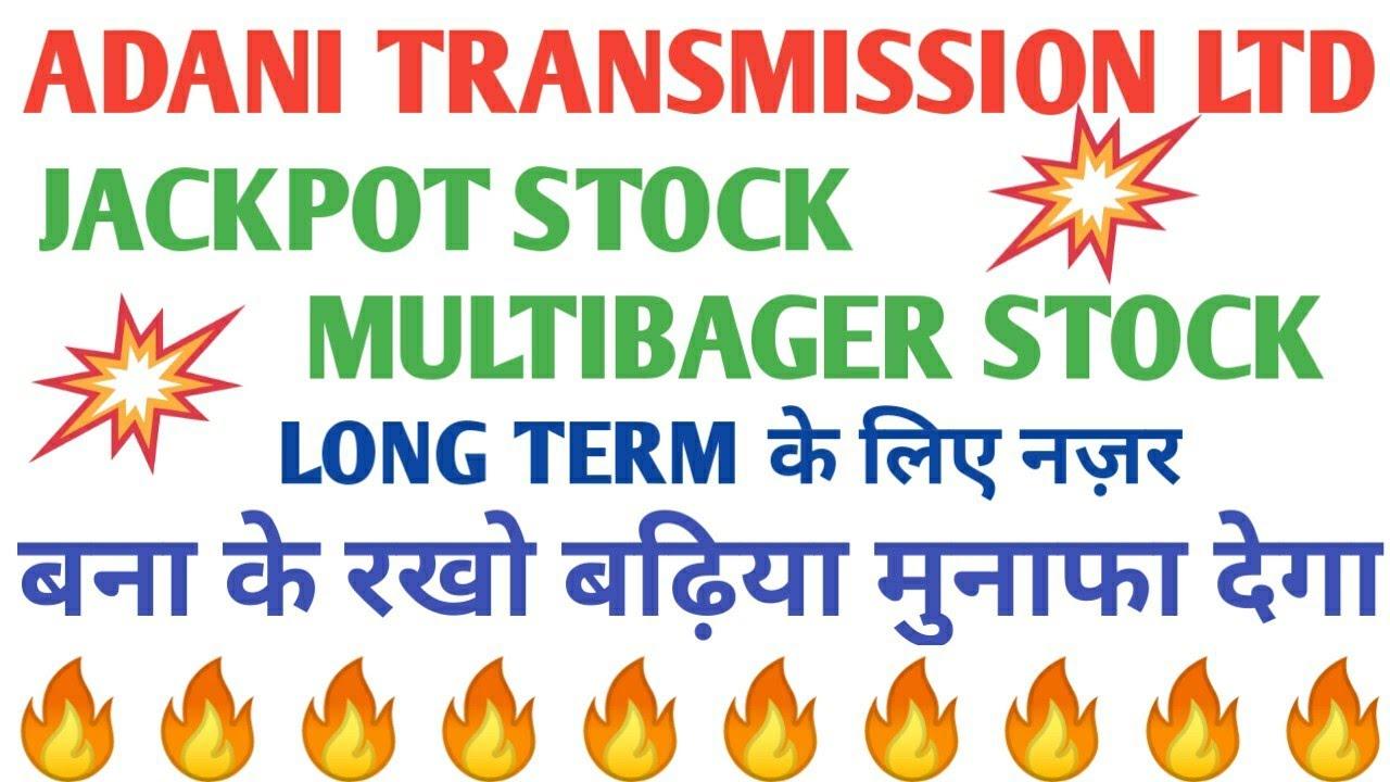 Adani Transmission Share Adani Transmission Share Price Adani Transmission Share Analysis Youtube