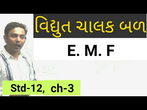emf by B.S.Patel (bhaumik sir for physics) PANTH INSTITUTE