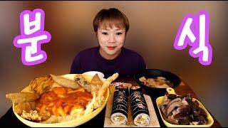 입짧은햇님의 먹방~!mukbang, eating show(떡볶이,튀김,순대,김밥 180319)
