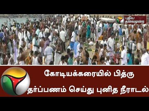 Thai Amavasai: People take Holy bath after doing 'Pithru tharpanam' in Kodiyakarai
