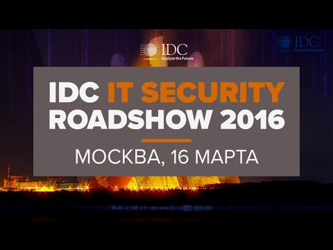 IDC Security Roadshow 2016 - Moscow