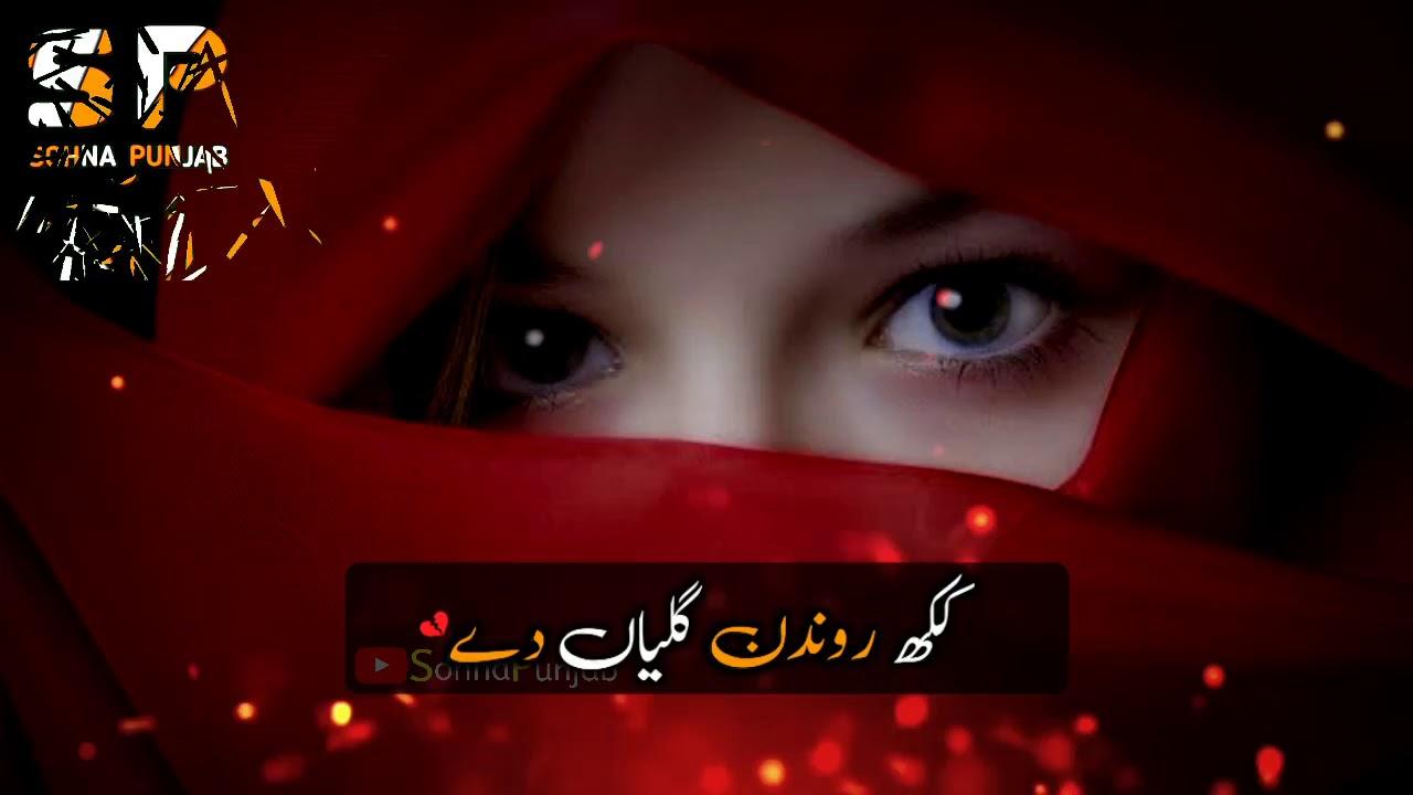 Download Sari Naseeban Di Khaid | Ameer Niazi | Whatsapp Status Video | Sohna Punjab |