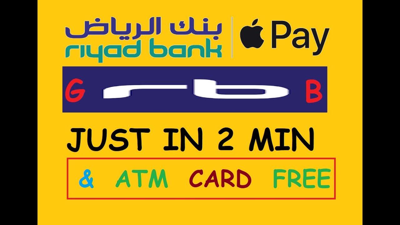 Riyadh Bank Account Open Online Free|| Apke Mobile Se 2