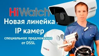 !Новая линейка IP камер Hiwatch Смотрите