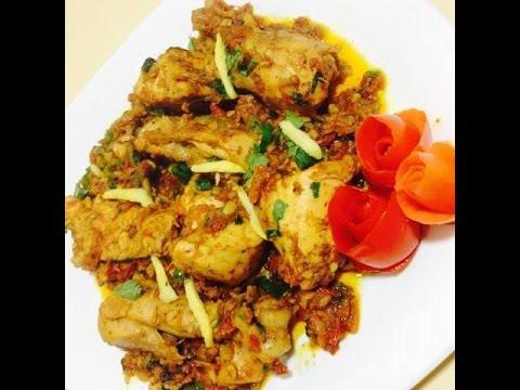 Chicken Karahi Restaurant Style  طرز تهیه آسان کرایی مرغ