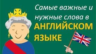 Учить Английский язык во сне // Самые необходимые английские слова // русский-английский