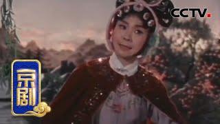 《戏曲影视剧场》 20180128 京剧《三打陶三春》| CCTV戏曲 - YouTube